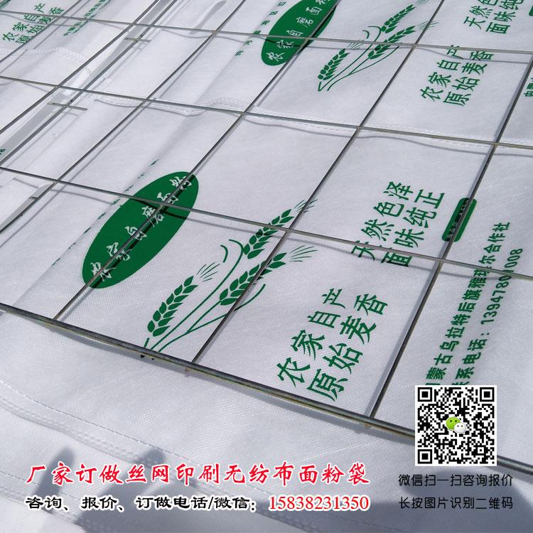 丝印面粉袋图集