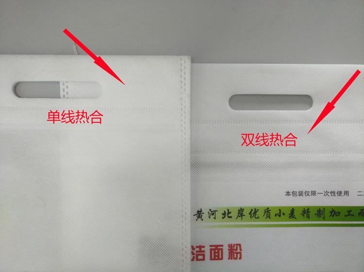 无纺布面粉袋的封口工艺 单线热合和双线热合