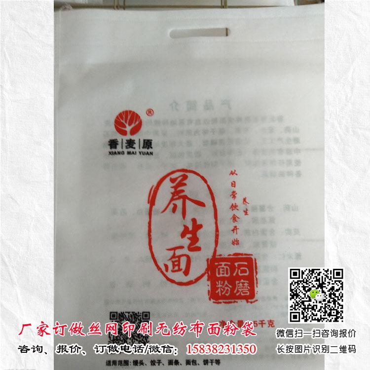 多色面粉袋套印 5kg面粉袋小批量定制