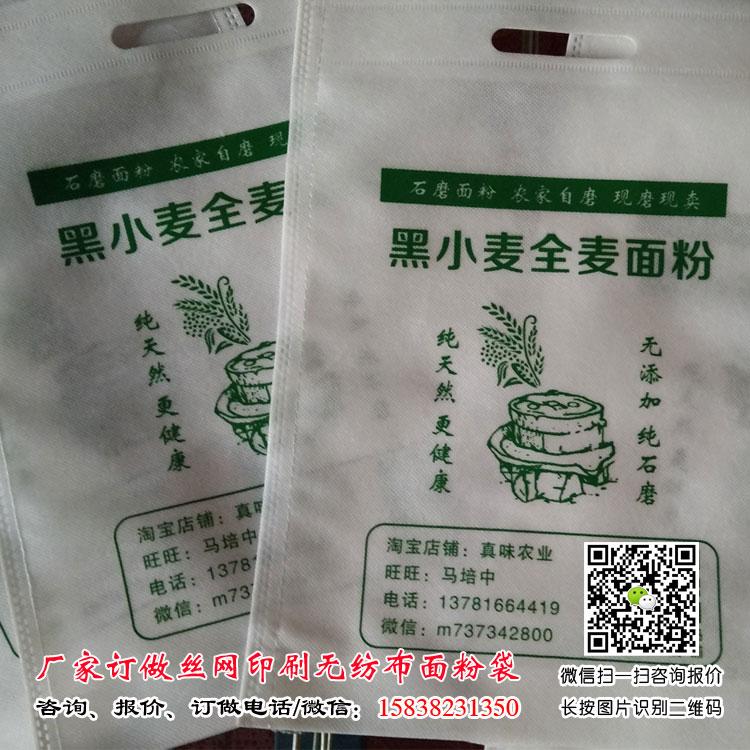 淘宝专供小批量丝网印刷面粉袋
