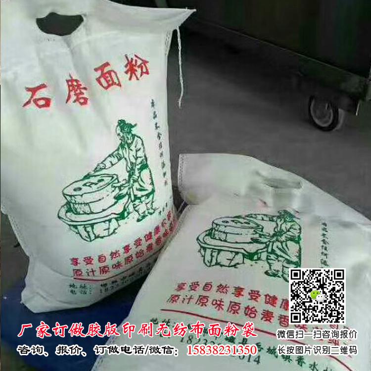 石磨面粉袋多色套印 小批量订制印刷 2000条起印