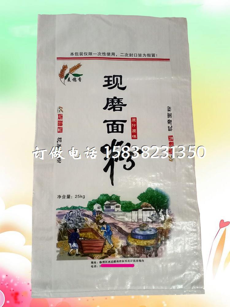 覆膜彩印面粉袋编织袋25kg装厂家订做