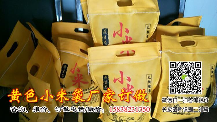 优质小米袋黄色无纺布小米袋订做