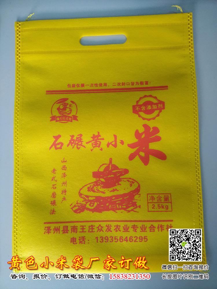 厂家订做小米袋 山西小米袋