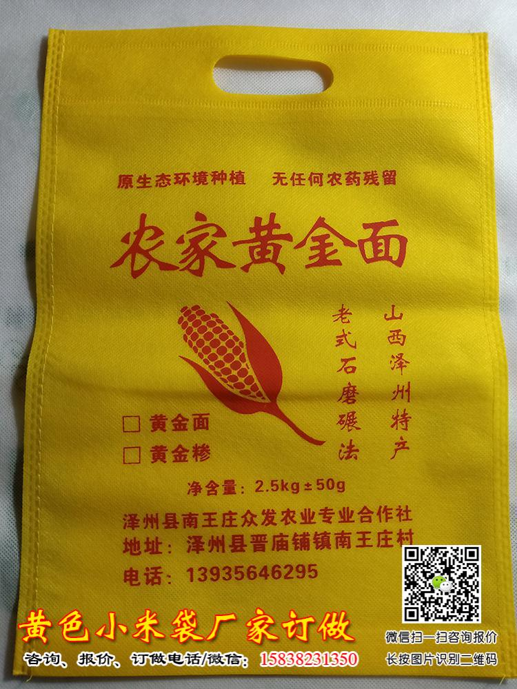 黄金面袋印刷订制,玉米面袋定制印刷