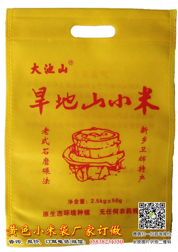 旱地小米袋定制印刷 100条起印小米袋
