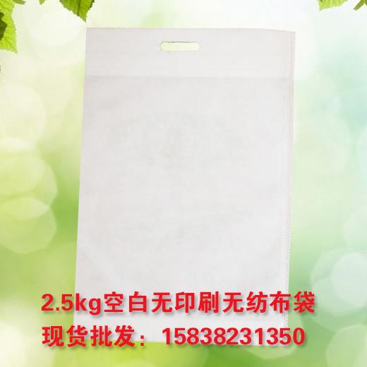 2.5kg空白无纺布面粉袋批发订做零售