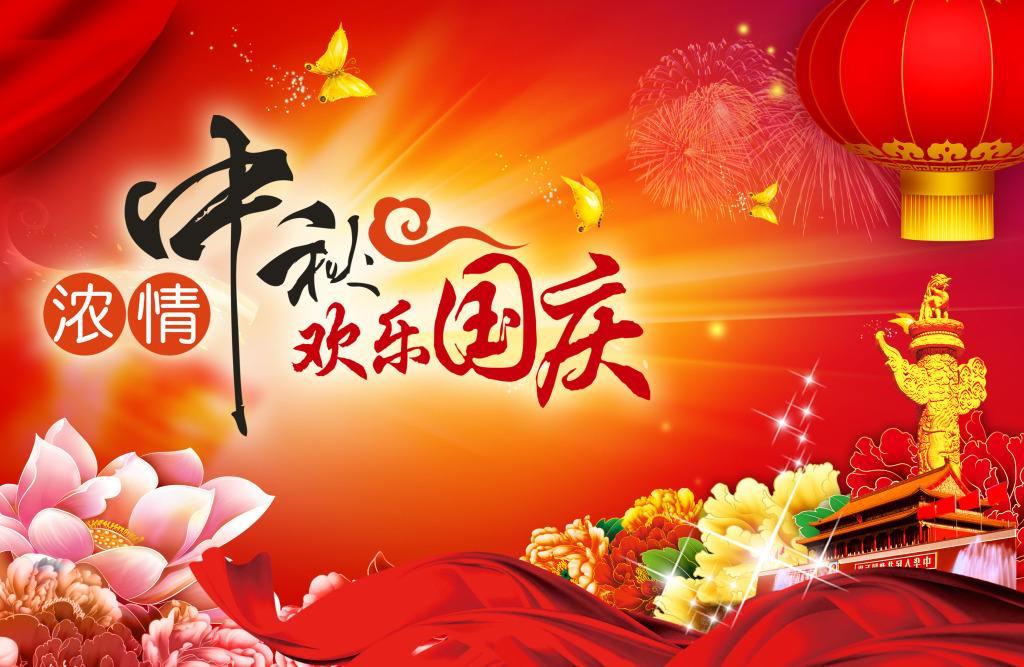 """无纺布面料袋手提袋生产厂家恭祝您国庆中秋""""双节""""快乐!"""